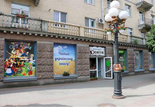 У Луцьку відповіли на петицію щодо книгарні «Освіта»