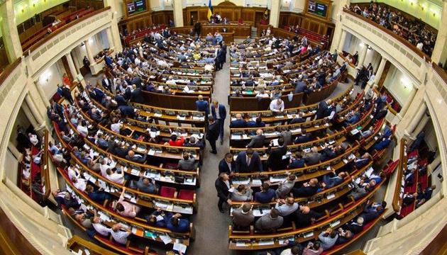 Верховна Рада призначила новий склад Кабміну