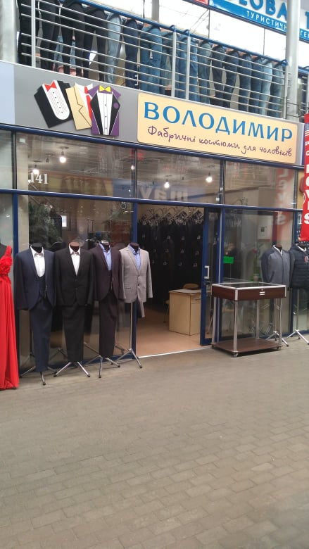 Де у Луцьку чоловіки можуть купити штани від 250 гривень*
