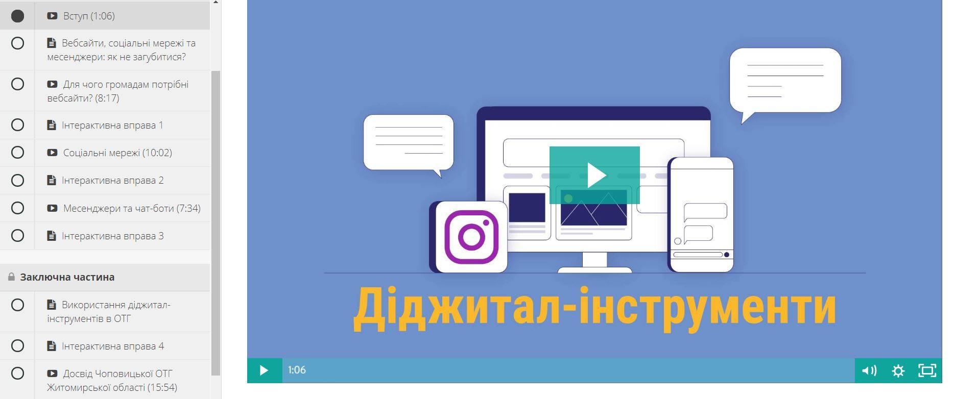 Для волинських ОТГ створили навчальний онлайн проект U-LEARN