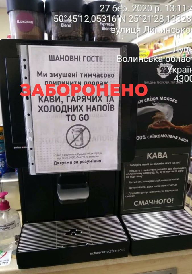 У Луцьку заборонили продаж кави