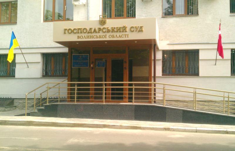 Обрали голову Господарського суду Волинської області