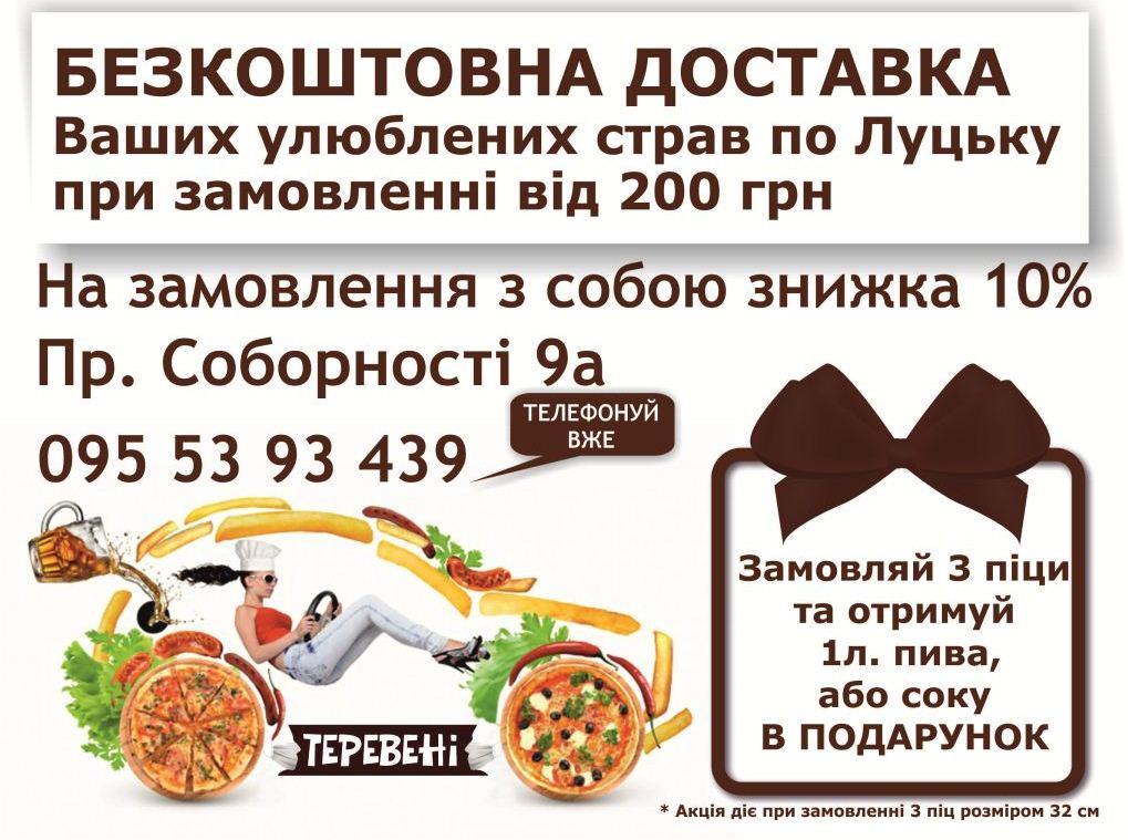 Луцька піцерія «Теревені» пропонує безплатну доставку улюблених страв*
