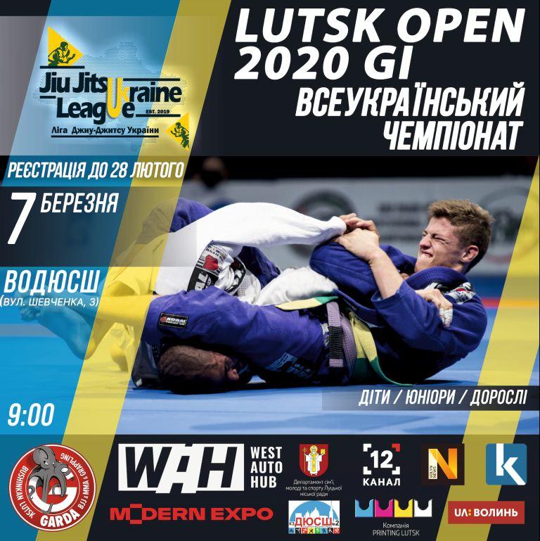 У Луцьку відбудеться чемпіонат з джиу-джитсу