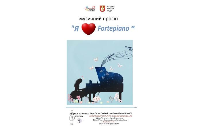 У Луцьку стартує музичний проект «Я люблю фортепіано»