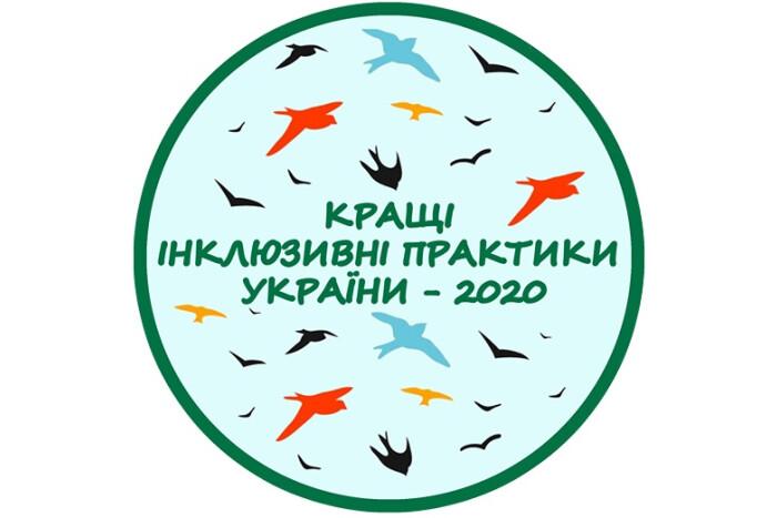 Волинян запрошують долучитися до конкурсу на кращі інклюзивні практики