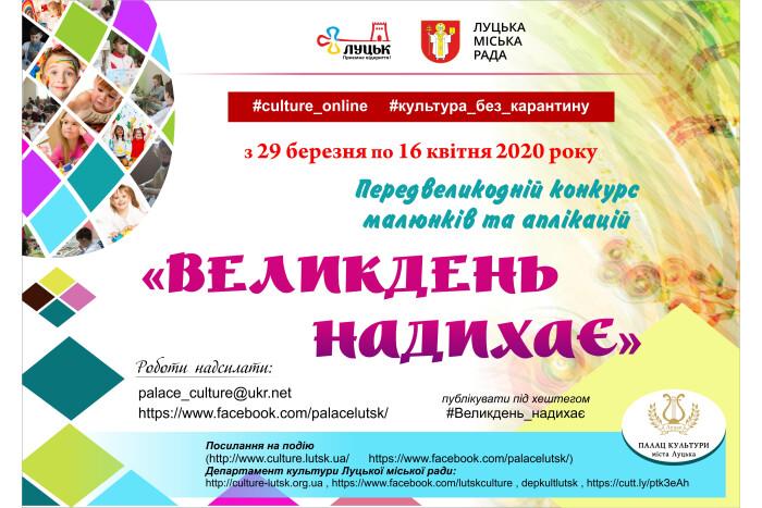 У Луцьку організовують передвеликодній конкурс «Великдень надихає»
