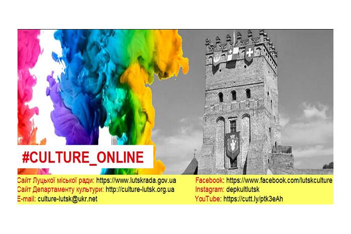 У Луцьку розпочинають поетичний онлайн-марафон