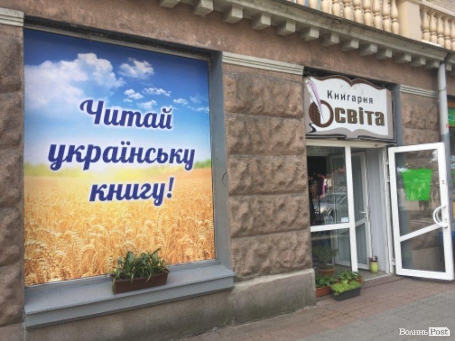 За збереження магазину «Освіта» у Луцьку зареєстрували дві петиції
