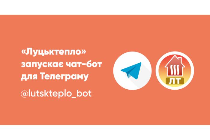 «Луцьктепло» створило чат-бот для «Telegram»