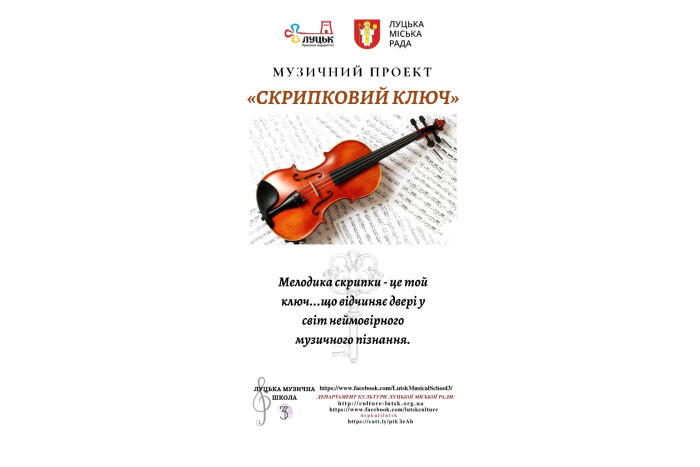 Луцька музична школа № 3 започатковує музичний онлайн-проект