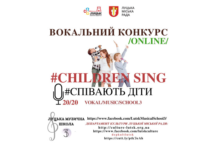 У Луцьку розпочали вокальний конкурс онлайн
