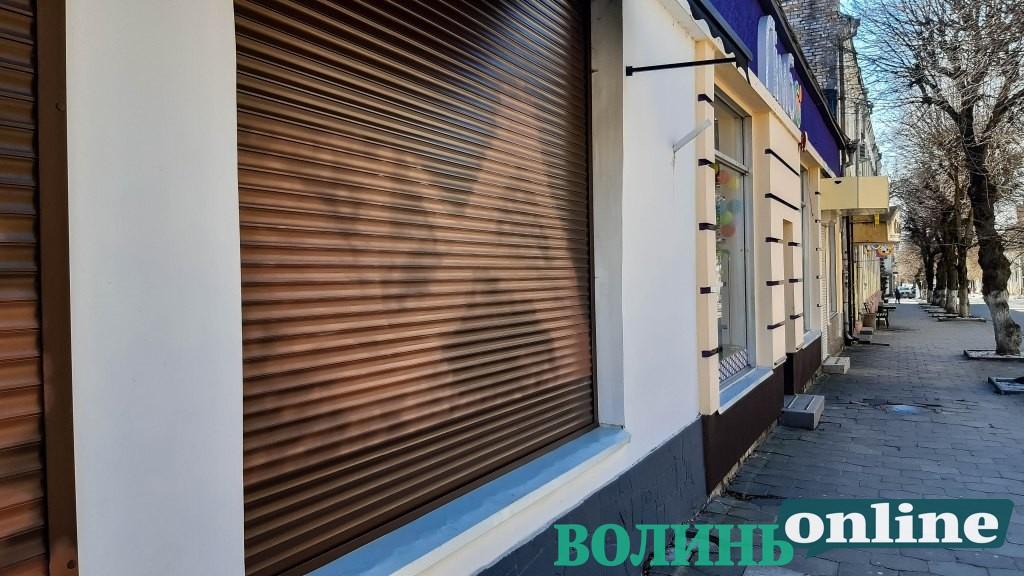 Низці магазинів та майстерень у Луцьку дозволять працювати під час карантину