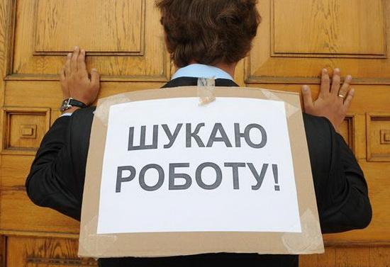 Кількість офіційно зареєстрованих безробітних в Україні підвищилася на 22 %
