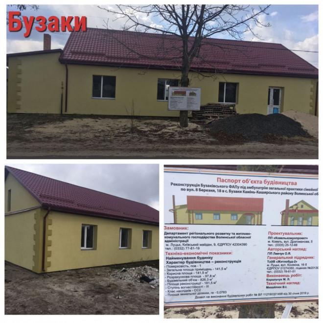 На Камінь-Каширщині за кошти субпроекту здійснюють реконструкцію чотирьох амбулаторій