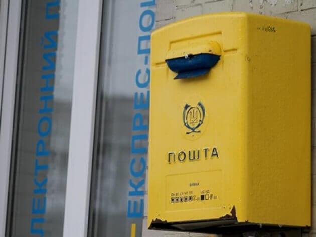 Начальник поштового відділення на Волині привласнив понад 40 тисяч гривень