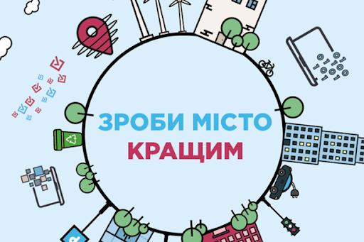 У Володимирі-Волинському стартує прийом проектів для участі в Громадському бюджеті