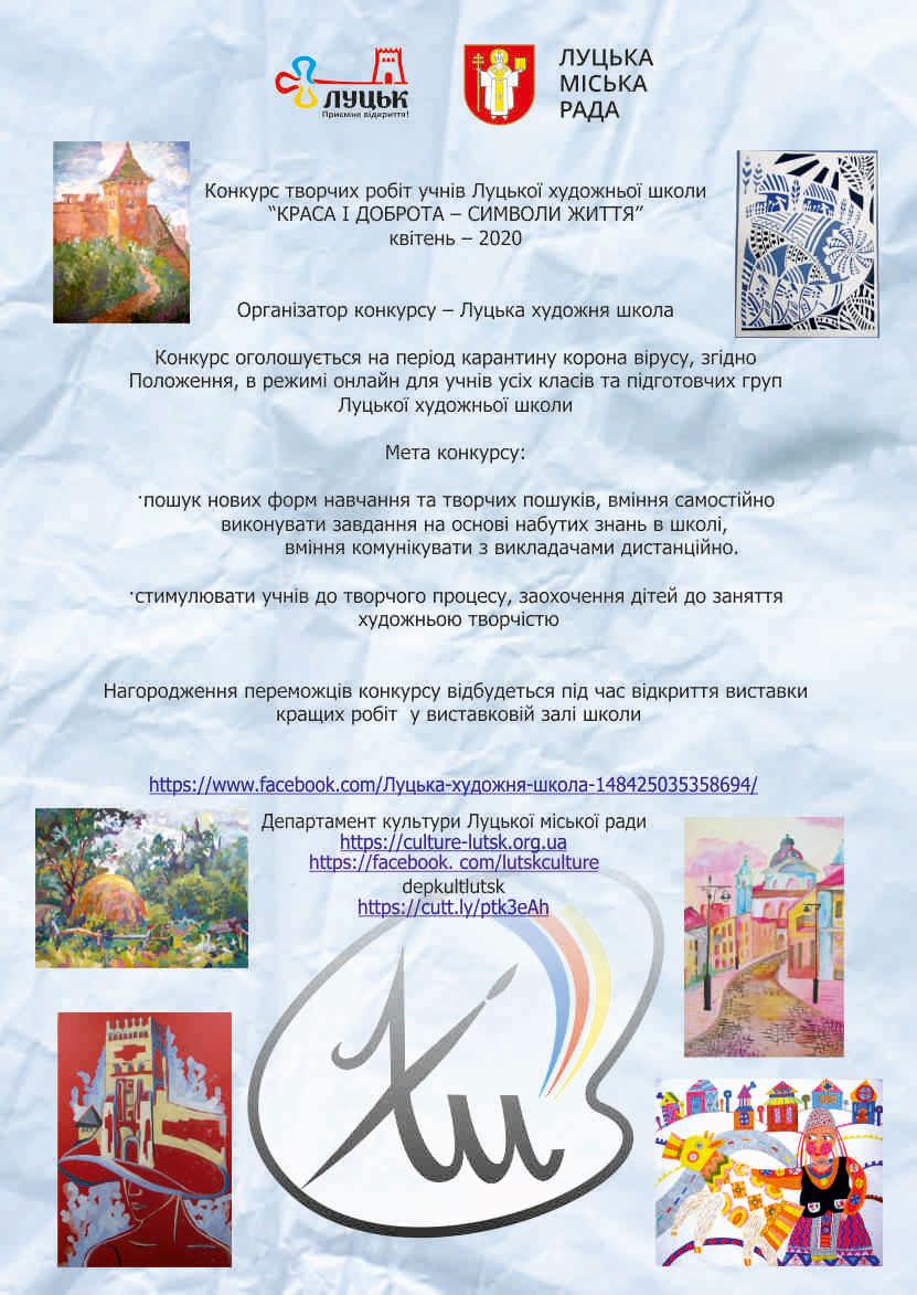 Луцька художня школа розпочала конкурс творчих робіт