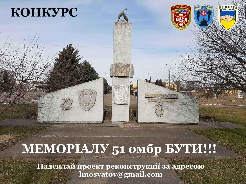 На Волині оголошують конкурс на проект меморіалу загиблим бійцям 51 ОМБР