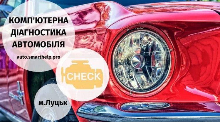 Отримайте безплатну діагностику авто, підтримавши «Волинь Online»*