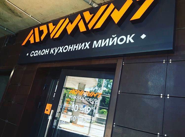 Широкий вибір гранітних мийок у Луцьку: салон-магазин «АДАМАНТ» працює онлайн*