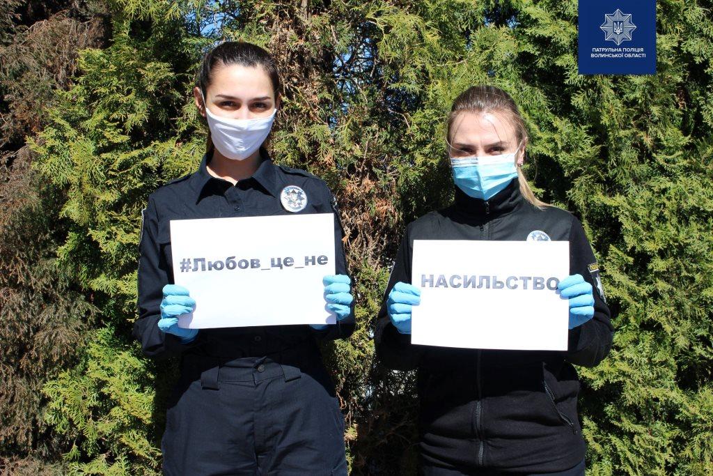 У Луцьку запустили флешмоб #Любов_це_не насильство