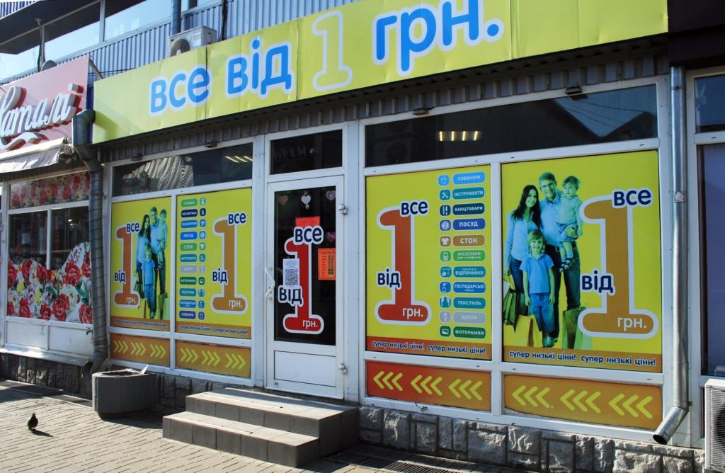 Мережа магазинів «ВСЕ ВІД 1 ГРН» під час карантину працює онлайн*