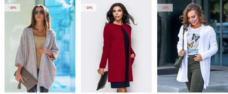 Три модних кардигани для твого гардеробу*