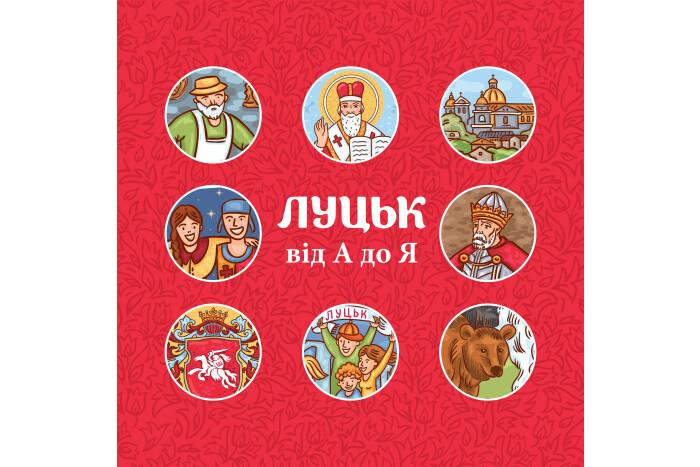 Луцьку – 935: лучанам пропонують «куштувати» історію міста