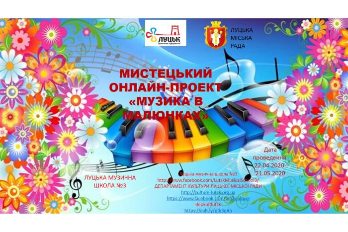 Для учнів Луцької музичної школи № 3 започатковують онлайн-проект