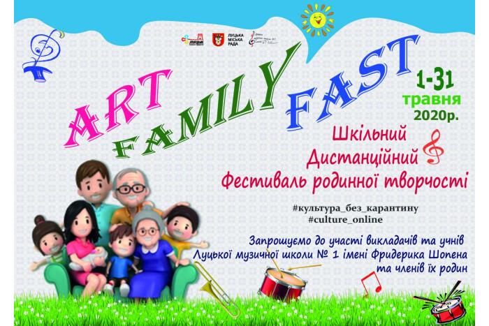 Луцька музична школа № 1 ініціює шкільний дистанційний фестиваль родинної творчості