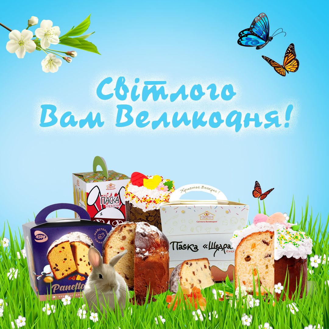Скоро Великдень: «Теремно» доставить паску у кожен дім*