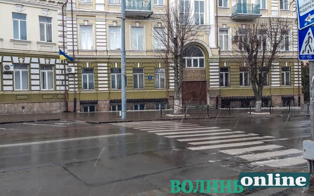 Призначили заступника прокурора Волинської області