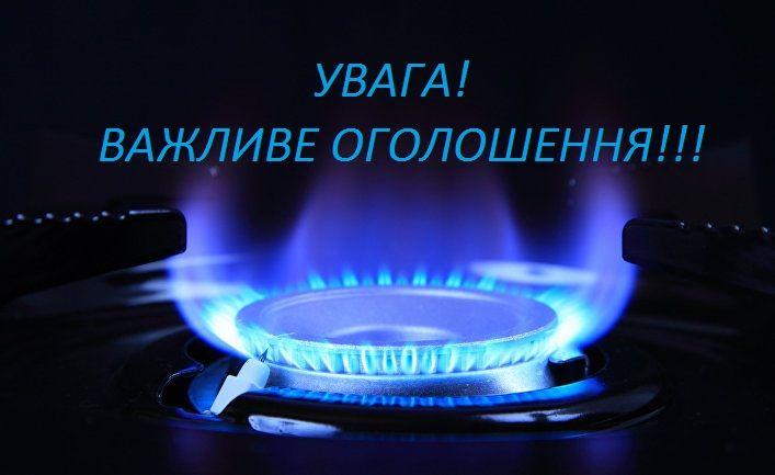 У Нововолинську низка вулиць тимчасово залишиться без газу