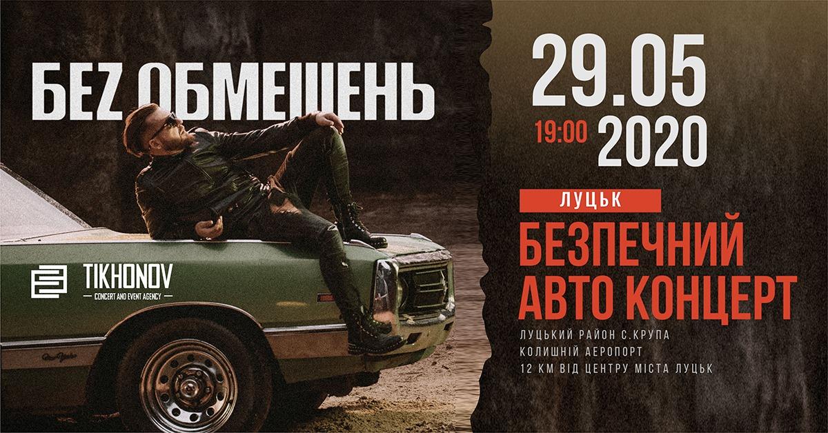 Поблизу Луцька вперше в Україні відбудеться авто-концерт