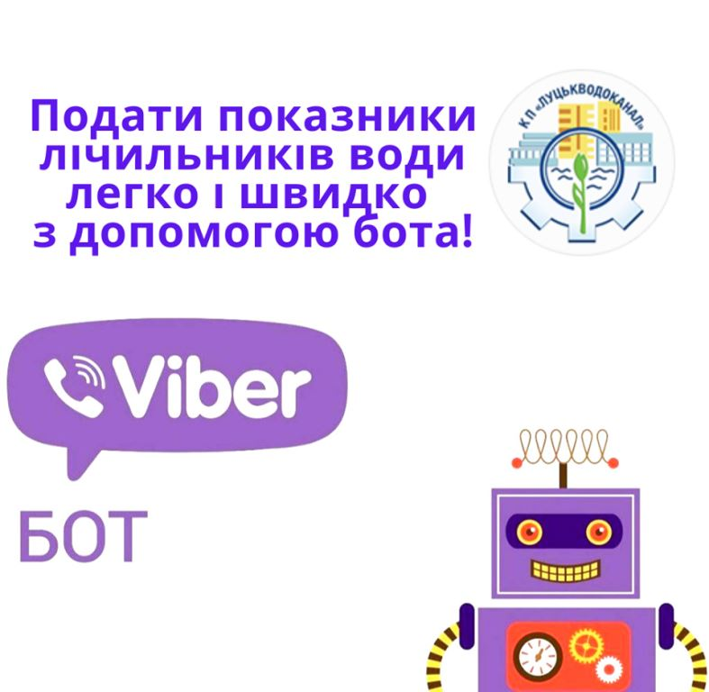Лучани можуть передати покази лічильників води через «Viber-бот»
