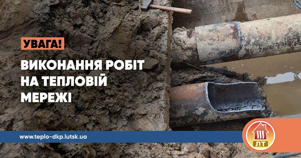Низка багатоповерхівок у Луцьку лишилася без гарячої води через аварію