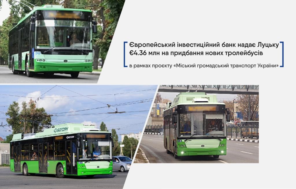 Європейський інвестиційний банк надає Луцьку понад чотири мільйони євро на придбання тролейбусів