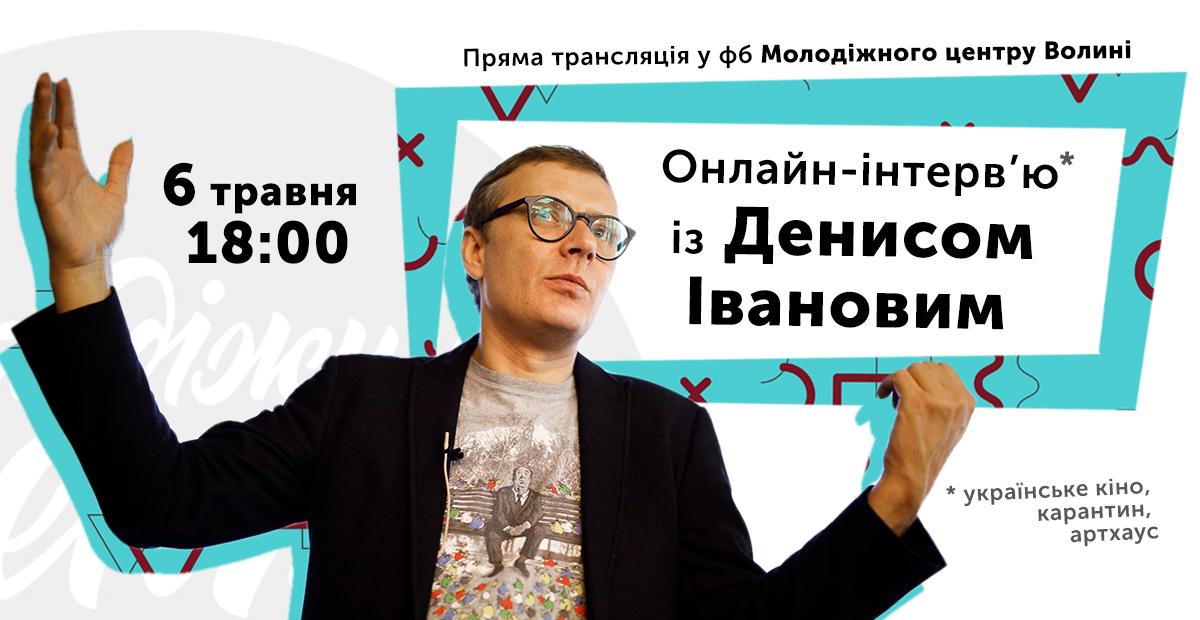 Український продюсер та засновник кінофестивалів спілкуватиметься онлайн із лучанами