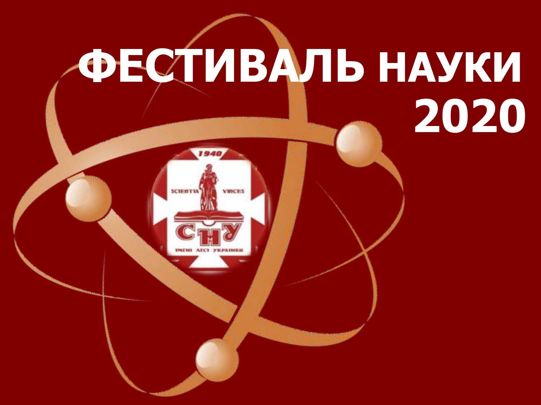 У СНУ імені Лесі Українки організовують фестиваль науки