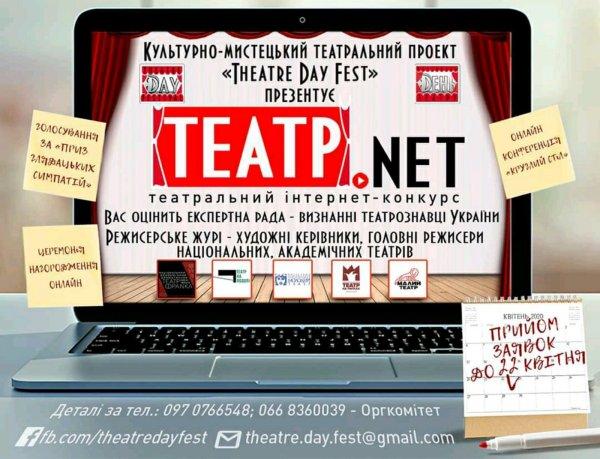Театр з Волині бере участь у міжнародному онлайн-конкурсі