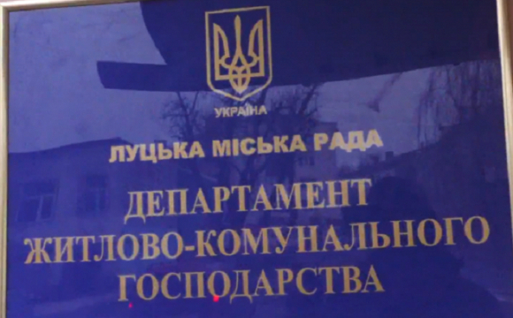 Призначили нового директора депаратменту ЖКГ Луцькради