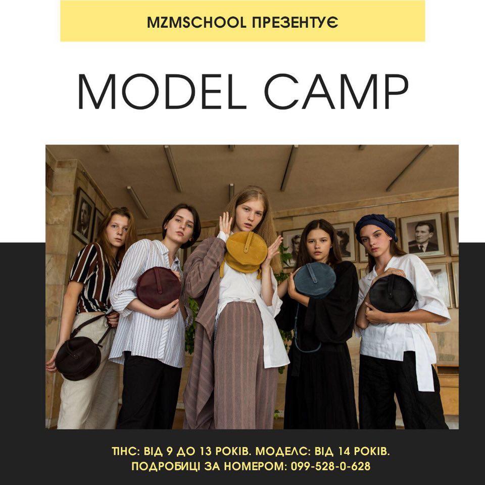 Вперше на Волині «MZM School» організовує літній табір для дівчат, які хочуть бути моделями