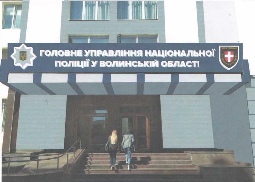 ГУНП у Волинській області витратить понад 130 тисяч на оновлення вивіски