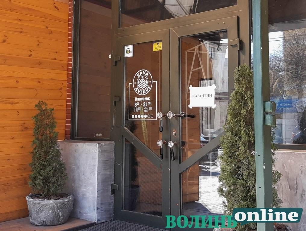 У Луцьку наразі не запрацюють повноцінно кафе та ресторани