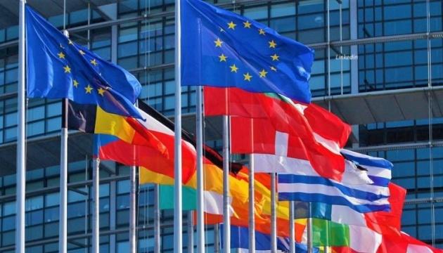 Євросоюз створює фонд миру у вісім мільярдів євро
