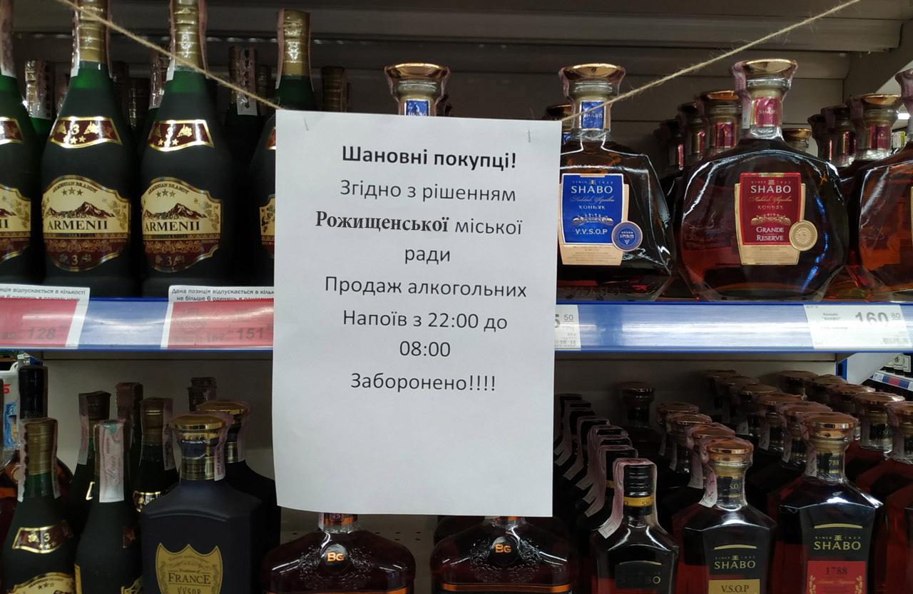 У місті на Волині заборонили продаж алкоголю в нічний час