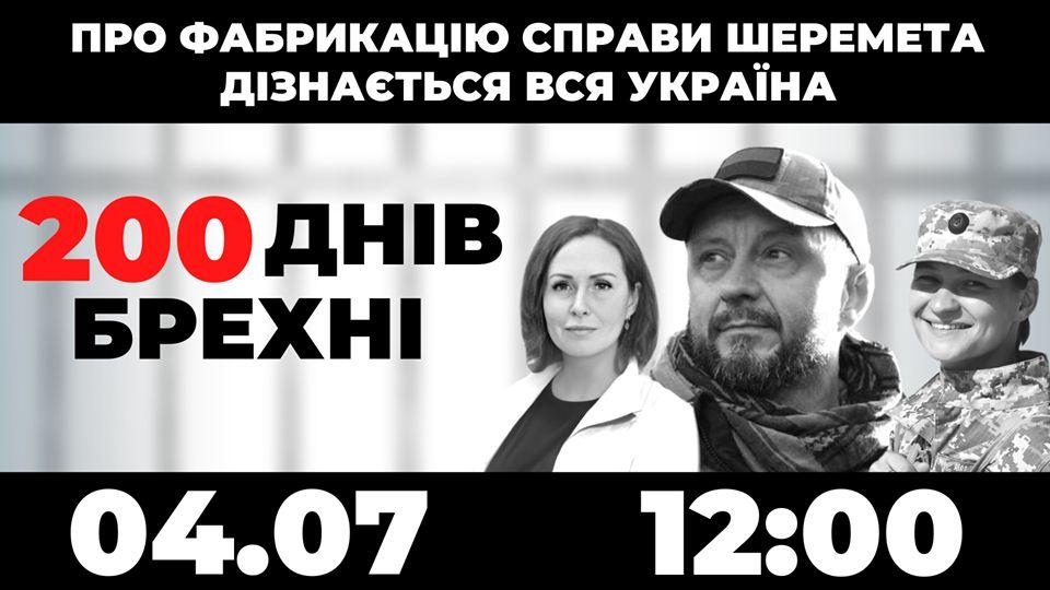 У Луцьку відбудеться акція «200 днів брехні»