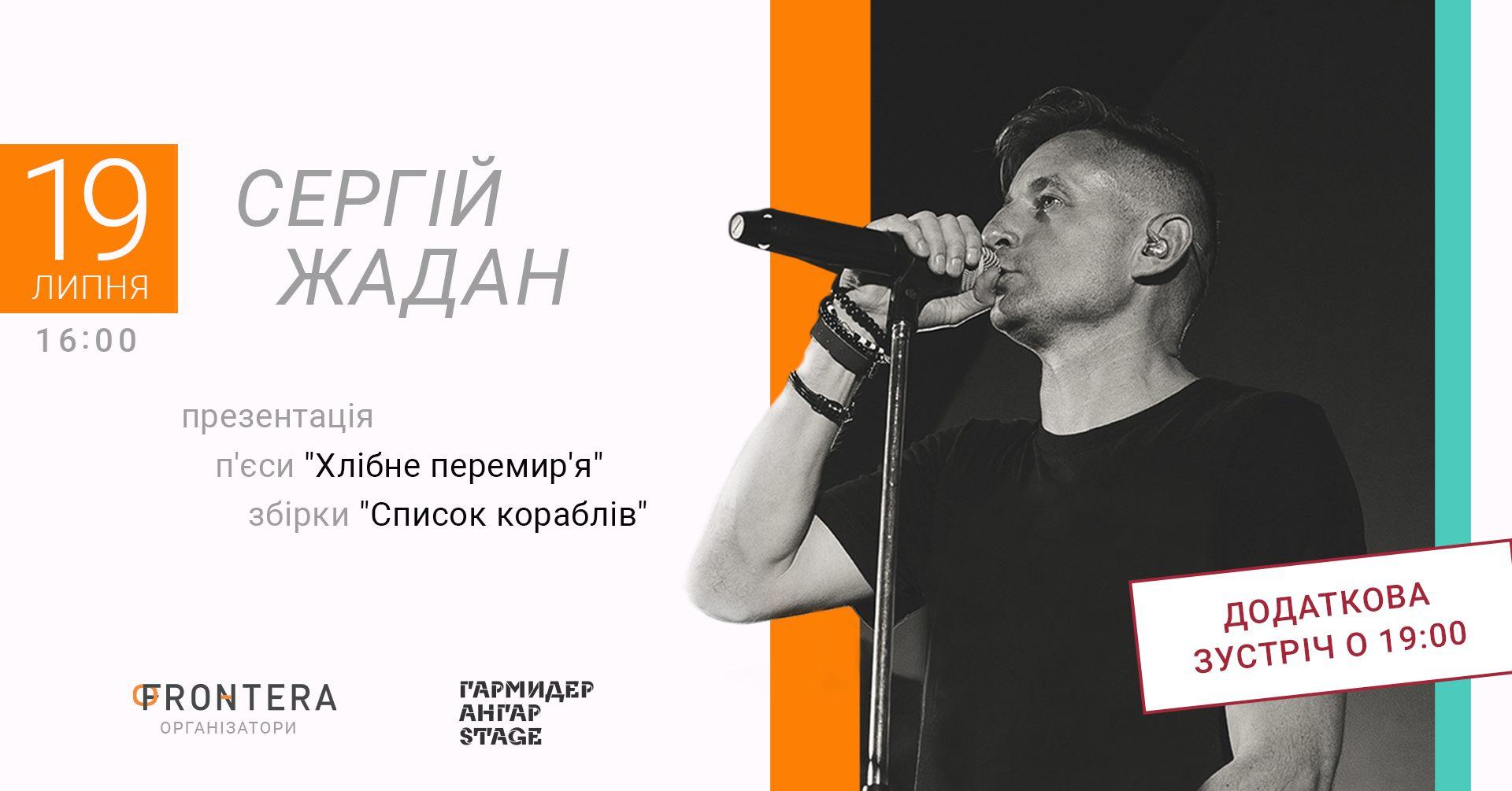 У Луцьку  Сергій Жадан матиме додаткову презентацію