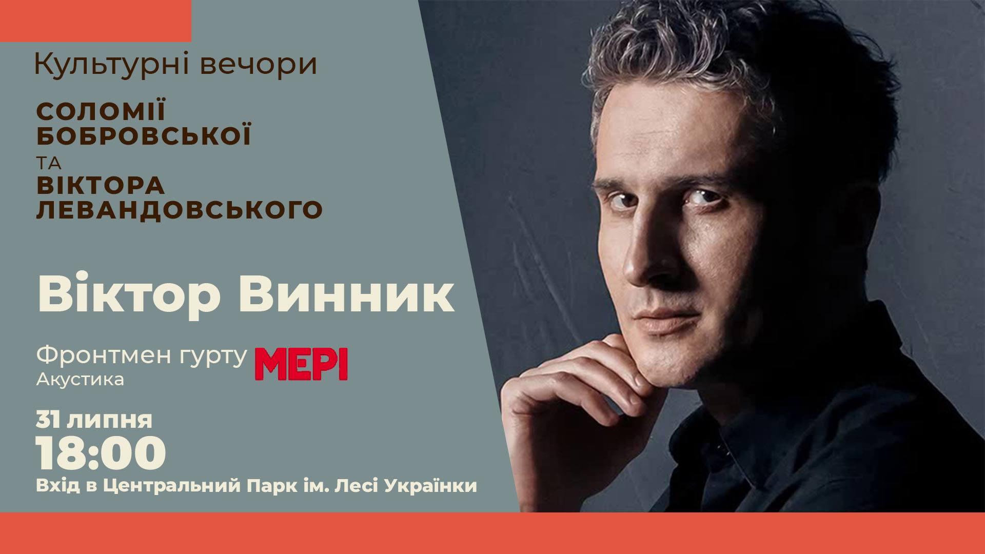 Сьогодні у Луцьку відбудеться акустичний вечір Віктора Винника